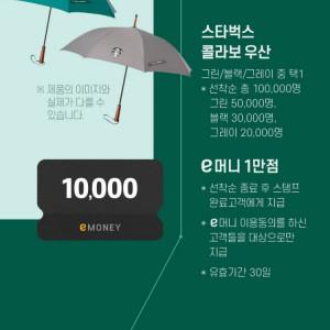 콜라보 우산 받는방법